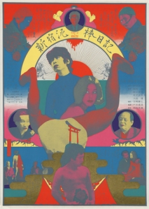 Yokoo Tadanori. Diary of a Shinjuku Thief  1968
